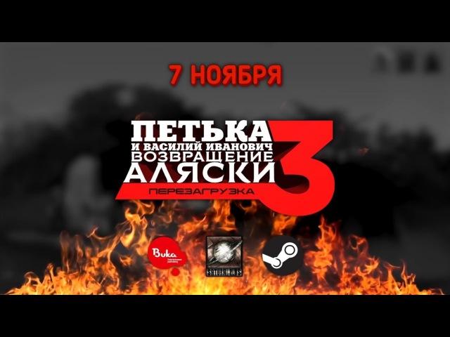 Петька и Василий Иванович 3 Возвращение Аляски Перезагрузка Премьерный трейлер