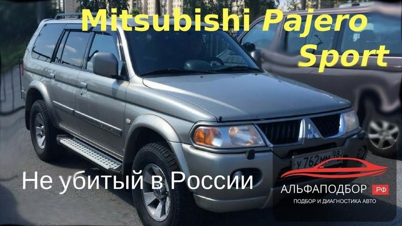 Подбор Закрыт Mitsubishi Pajero Sport | АльфаПодбор.рф - Подбор Авто СПБ