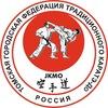 Томская Городская Федерация традиционного каратэ