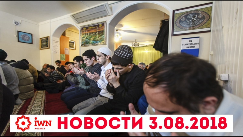 Беларуские спецслужбы активно опрашивают мусульман