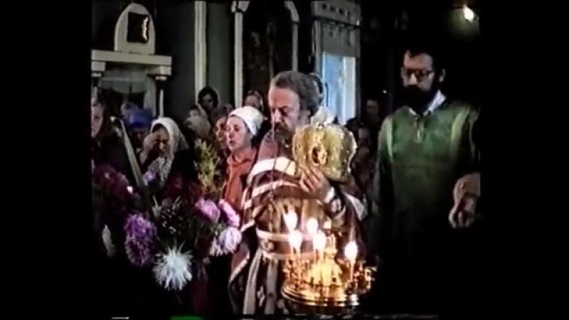 Проповедь на Крестовоздвижение [27.9.1989]