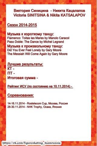 4 этап. ISU GP Rostelecom Cup 2014 14 - 16 Nov 2014 Moscow Russia-1-2 X6zETgZzAWc