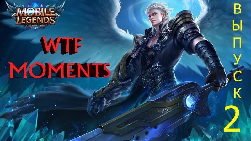 WTF Moments Mobile Legends 2 Мобайл Легенд