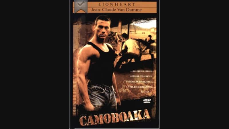 Самоволка (1990) Гаврилов VHS
