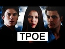 Дневники вампира - Музыкальная нарезка (3 сезон)