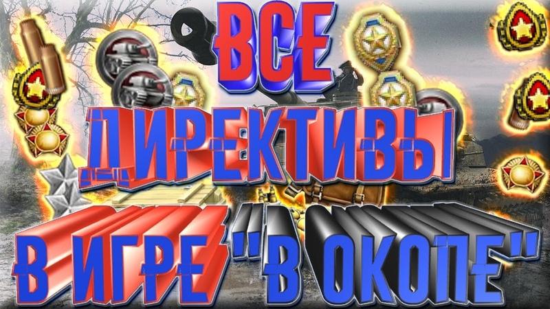 Все ДИРЕКТИВЫ в игре В Окопе\\ Статистика канала небольшая\\
