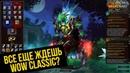 🔥WoW Sirus: Онлайн 5000 , Новые расы, HD модели, дополнения | World of Warcraft 3.3.5