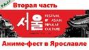 2 часть Fap 2019 Ярославль