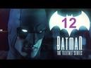 Batman The Telltale Series - Эпизод 4 - Страж Готэма 12 Прохождение