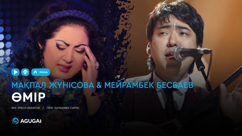 Мақпал Жүнісова Мейрамбек Бесбаев - Өмір (аудио)