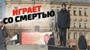 Слепой Самоубийца Реакция Людей Пранк Boris Pranks