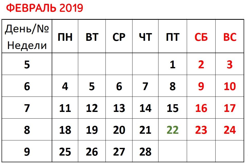 Как отдыхаем на 23 февраля в 2019 году