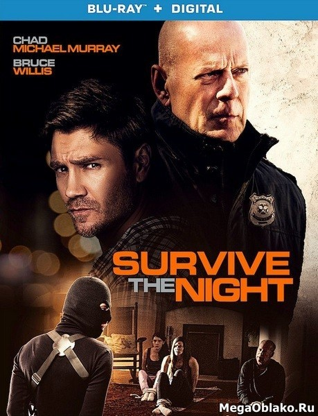 Дожить до утра / Survive the Night (2020/BDRip/HDRip)