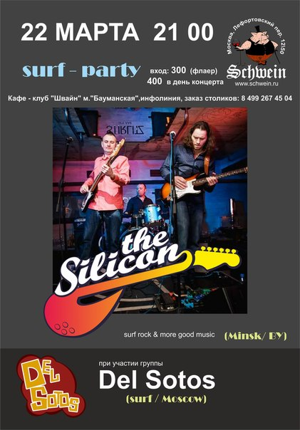 22.03 Moscow surf party в Швайне