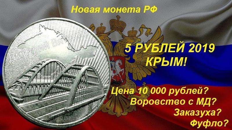 Новая монета РФ 5 рублей 2019 Крым Цена 10 000 ₽ Фуфло или воровство с МД