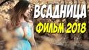 ФИЛЬМ СМОТРЕЛИ СВЕРХУ ВСАДНИЦА Русские мелодрамы 2018 новинки HD 1080P