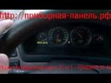 Ремонт приборной панели Volvo XC70