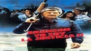 Yo soy la justicia II (1987) 2