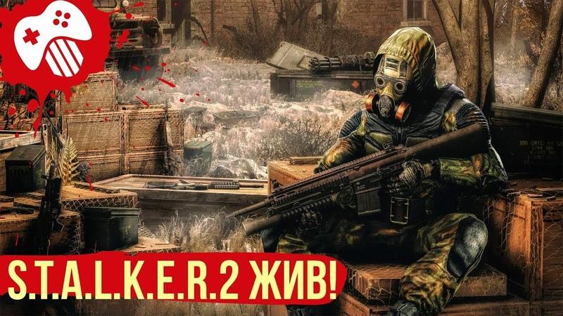 S.T.A.L.K.E.R.2, новая игра про Чернобыль и декольте Джайны