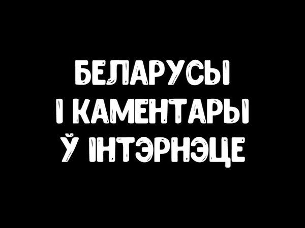 Беларусы пра каментары ў інтэрнэце Белорусы про комментарии в интернете