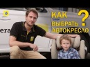 TCS Как выбрать детское автокресло на русском