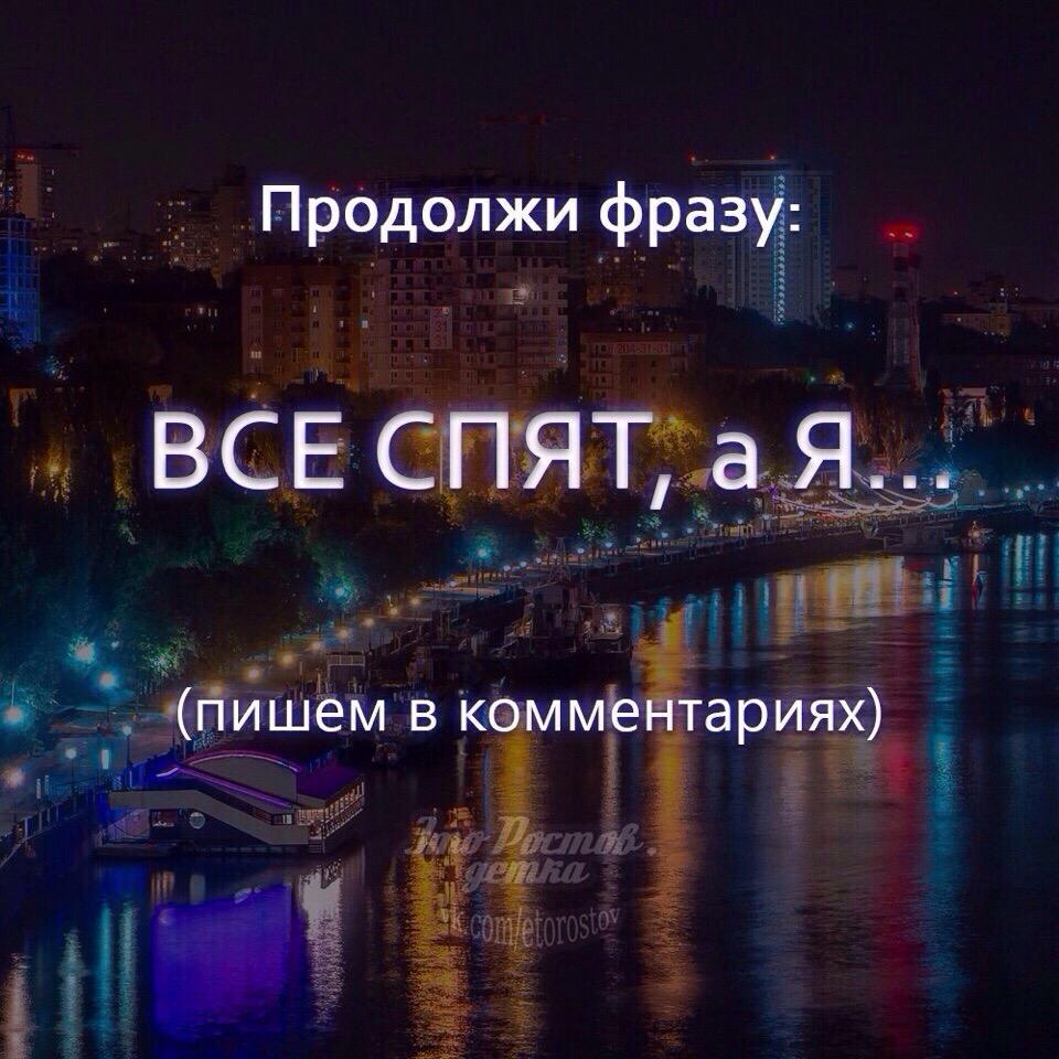 Ночной чат Ростова
