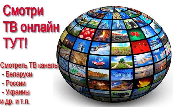 стс мир смотреть онлайн прямой эфир