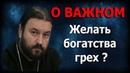Чего желают наши сердца? Желать богатства грех? Протоиерей Андрей Ткачёв