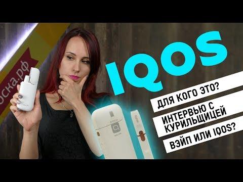 IQOS | Подробный обзор Мнение вэйпера