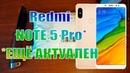 Redmi Note 5 PRO первое включение и настройка