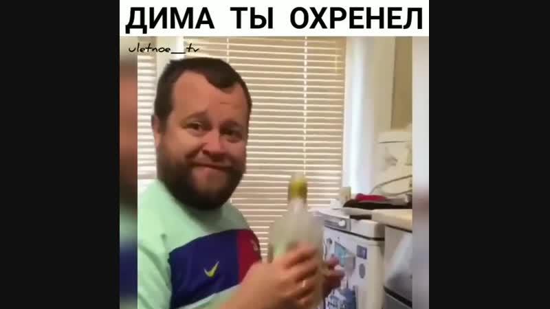 Дима ты охренел