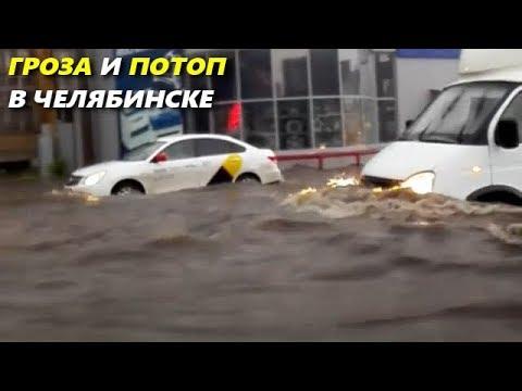 ГРОЗА И ПОТОП В ЧЕЛЯБИНСКЕ, 13 ИЮЛЯ 2018 | THUNDESTORM AND FLOOD IN CHELYABINSK RUSSIA, 13.07.2018