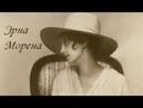 Эрна Морена (24 апреля 1885 — 21 июля 1962)