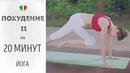 Похудение II за 20 минут – Йога для начинающих.