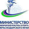 Ministerstvo-Sporta Krasnodarskogo-Kraya