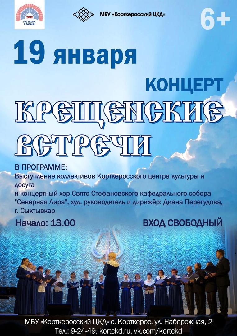 """19 января - Концерт """"Крещенские встречи"""""""