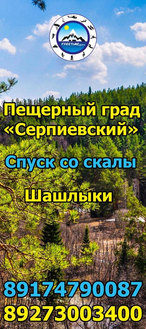 Афиша Уфа 26 мая Пещерный град «Серпиевский»