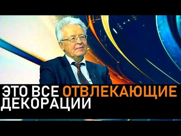 Валентин Катасонов ЭТО ВСЕ ОТВЛЕКАЮЩИЕ ДЕКОРАЦИИ 15.01.2019
