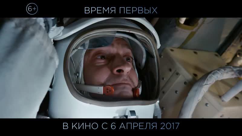 Время первых (2017) Трейлер HD.mp4