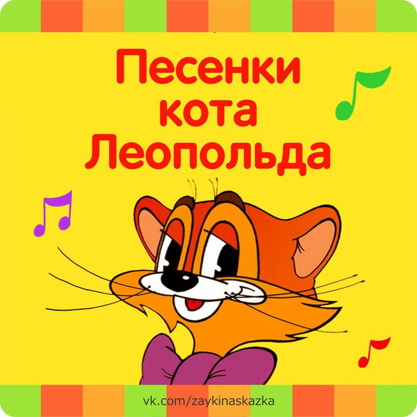 Песенки кота Леопольда
