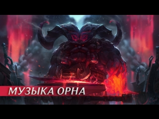 История создания музыки Орна | League of Legends