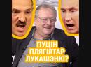 Лідэр польскай Салідарнасьці пра Пуціна і Лукашэнку