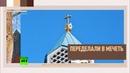 «Ощущаешь себя чужаком»: жители Гамбурга о церкви, которую превратили в мечеть