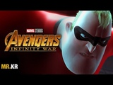 The Incredibles - (Avengers Infinity War Style)