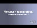 8. Видеоуроки по Arduino 5.1._Моторы и транзисторы -