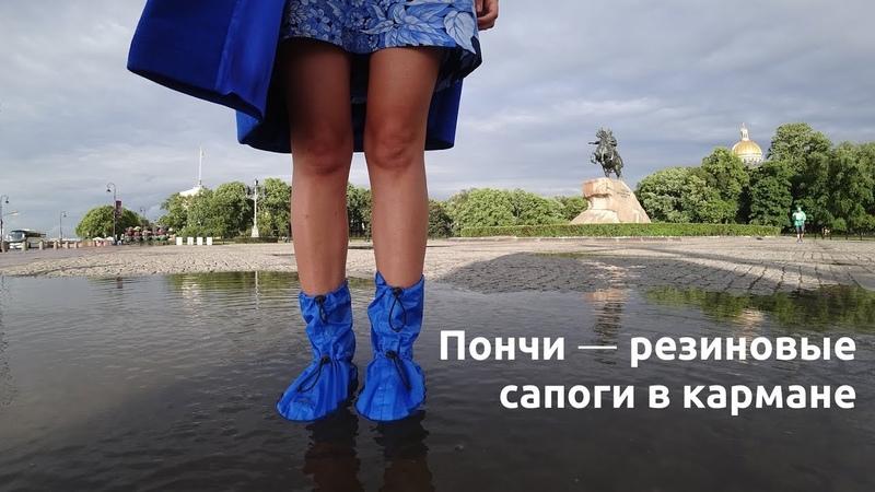 Пончи резиновые сапоги в кармане Компактные дождевики для обуви