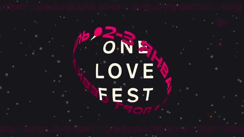 2 3 января One Love Fest Порт Севкабель