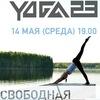 VOLYAWORKSHOP |БЕСПЛАТНОЕ ЗАНЯТИЕ 14.05| YOGA23