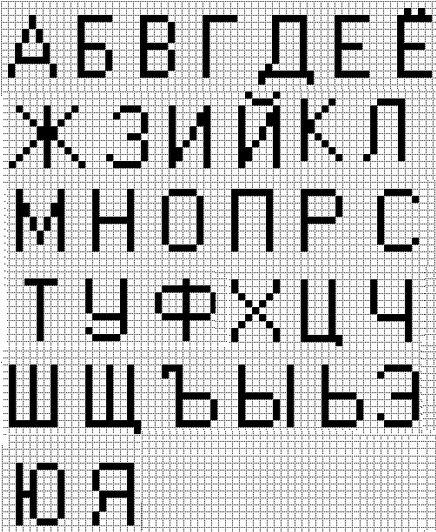 Плетение букв на фенечках схема
