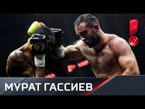 Мурат Гассиев в передаче «Тает лед с Алексеем Ягудиным»
